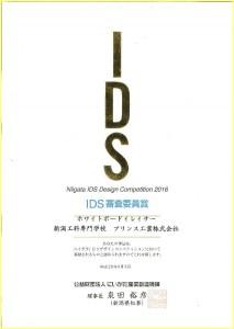 IDS賞状