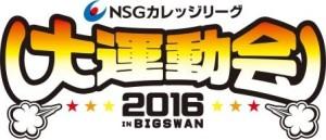 NSG大運動会2016ロゴ_4c (1)
