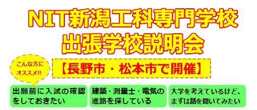 nagano1-1