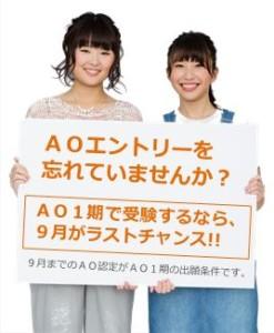 AO女子2