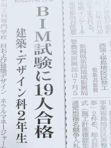 BIM新聞
