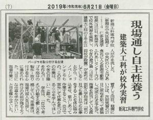 建設工業新聞(0621)