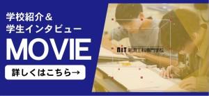 NIT動画バナー