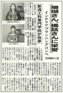 インテリアプランニングコンペ新聞(20201223)